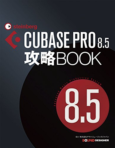 9784904547212: CUBASE PRO 8.5攻緥BOOK