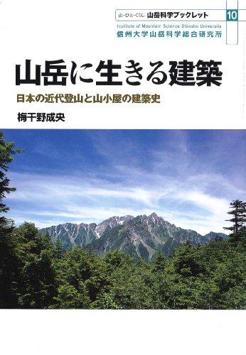 Yama ni ikiru kenchiku : nihon no: Shigeo Hoyano