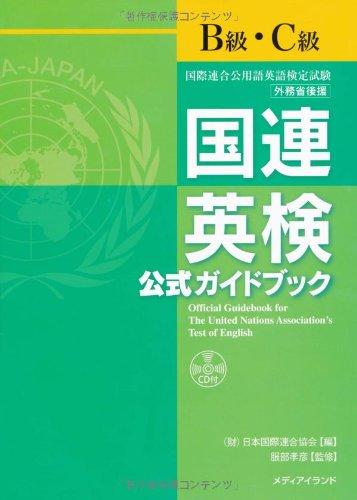 9784904678015: 国連英検公式ガイドブックB級・C級