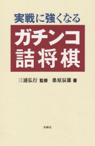 9784904686058: Jissen ni tsuyoku naru gachinko tsumeshōgi