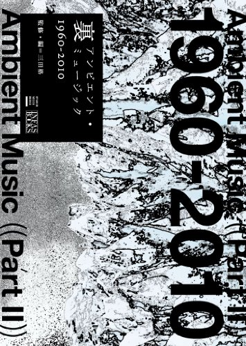 9784904843079: Maniac ambient music 1960-2010 (STUDIO VOICE BOOKS) [Tankobon Softcover] by s...