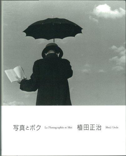 La Photographie et Moi: UEDA (Shoji)
