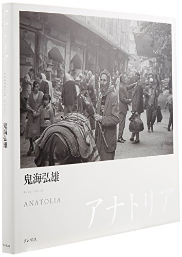 9784904845103: Anatoria = ANATOLIA