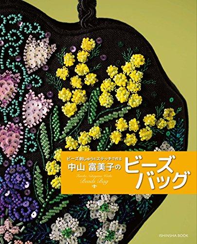 9784904850534: ビーズ刺しゅうとステッチで作る中山富美子のビーズバッグ