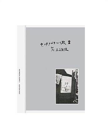 Sentimental Journey 2: Araki, Nobuyoshi
