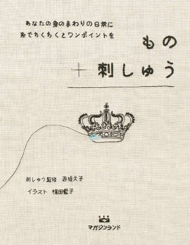 9784905054450: Mono purasu shishū : anata no mi no mawari no nichijō ni ito de chikuchiku to wan pointo o
