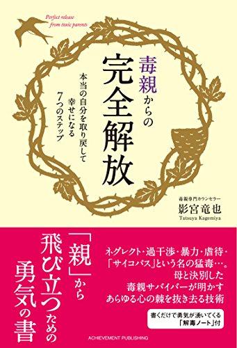 9784905154693: Dokuoya kara no kanzen kaiho : Honto no jibun o torimodoshite shiawase ni naru nanatsu no suteppu.