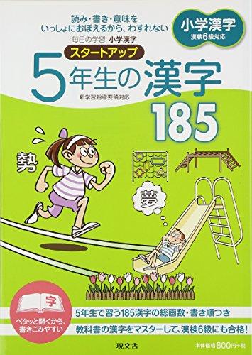 9784905229056: Shogaku kanji sutato appu 5nensei no kanji 185 : Mainichi no gakushu.