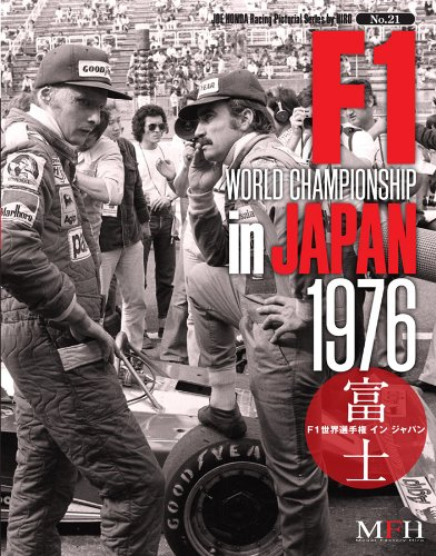 F1 World Championship in Japan 1976 (