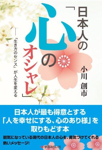 Nihonjin no kokoro no oshare : Ikikata no sensu ga jinsei o kaeru.: Soichi Ogawa