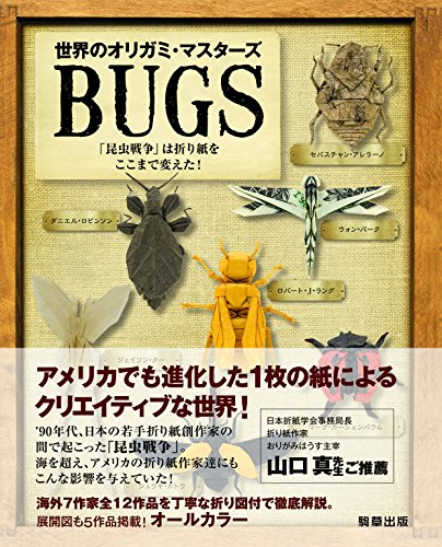 9784905447368: Japanese Craft Book ~ Origami Masters BUGS