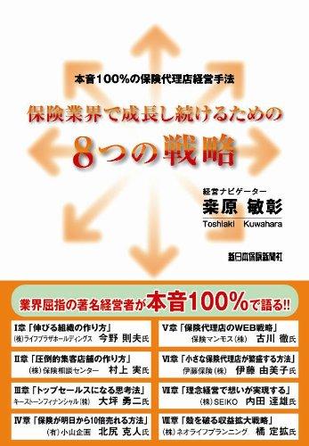 Hoken gyokai de seichoshitsuzukeru tameno 8tsu no senryaku : Honne 100% No hoken dairiten keiei ...