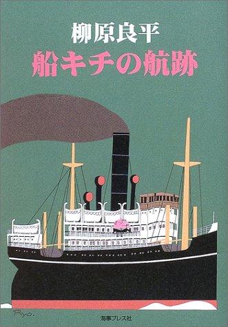 9784905781257: 柳原良平 船キチの航跡