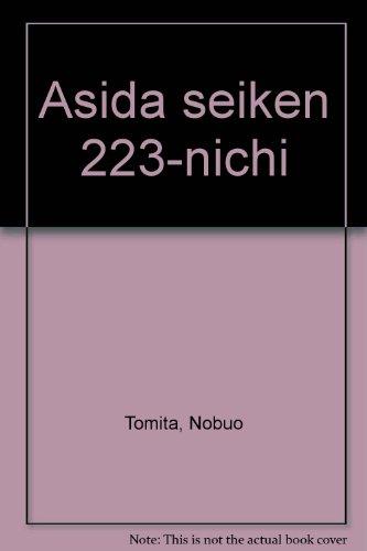 9784905786917: Asida seiken 223-nichi (Japanese Edition)