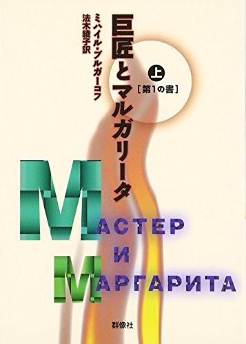 9784905821472: The Master and Margarita / Kyosho to marugarita. 1, Dai1 no sho [Japanese Edition] (Volume # 1)