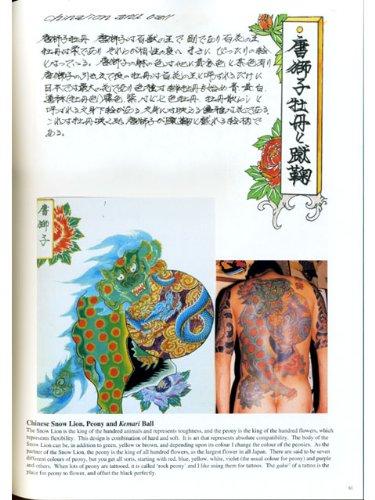 9784905848431: Gifu Horihide: Tattoo Illustrations and Photographs Vol. 2 (Horihide: Shisei Genga shu. Dai-2-kan.) (in Japanese) (English and Japanese Edition)