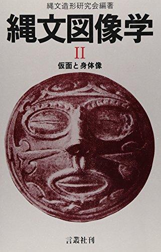 Kamen to shintaizo (Jomon zuzogaku) (Japanese Edition)