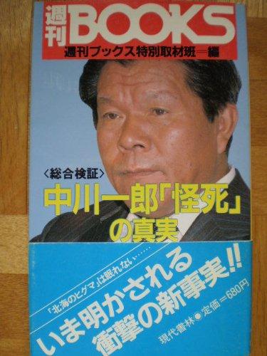 9784905924791: Nakagawa Ichiro