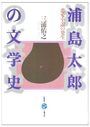 9784906010363: Urashima Taro no bungakushi: Renai shosetsu no hassei (Goryu sosho) (Japanese Edition)