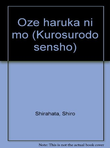 9784906125128: Oze haruka ni mo (Kurosurōdo sensho) (Japanese Edition)