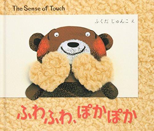 Fuwafuwa pokapoka : The sense of touch: Junko Fukuda