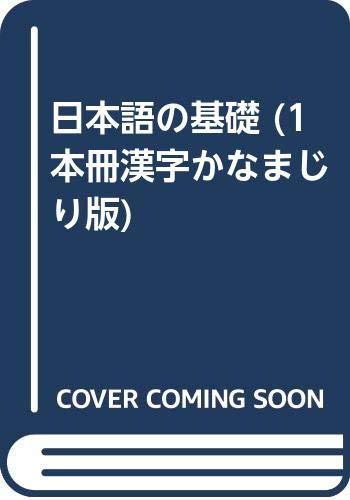 Nihongo No Kiso 1: Aots