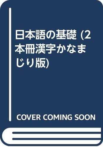 NIHONGO NO KISO 2 (Kanji-Kana edition: AOTS