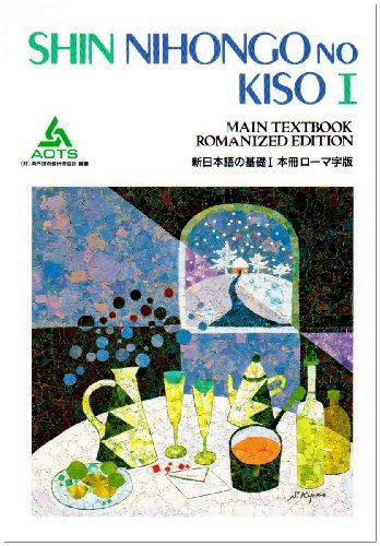 9784906224500: Shin Nihongo no Kiso I (Honsatsu Romanized) Vol. 1 (Shin Nihongo no Kiso I (Honsatsu Romaji ban)) (in Japanese) (Japanese Edition)