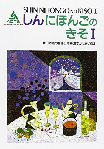 9784906224517: Shin Nihongo No Kiso 1 Hon