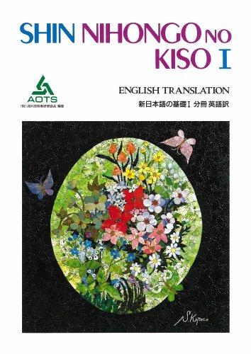 9784906224524: Shin Nihongo no Kiso I (English Translation) Vol. 1 (Shin Nihongo no Kiso I) (in Japanese) (Japanese and English Edition)