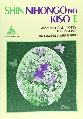 9784906224692: Shin Nihongo no Kiso I (Grammatical Notes) Vol. 1 (Shin Nihongo no Kiso I: Bunpou Kaisetsusho Eigoban) (in Japanese)