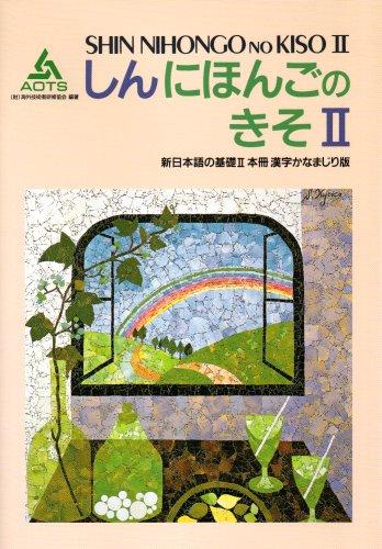 Shin Nihongo no Kiso II (Honsatsu Kanji): AOTS