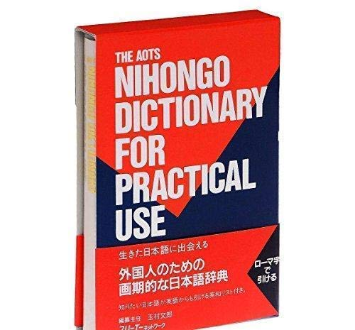 AOTS Nihongo Dictionary for Practical Use (in