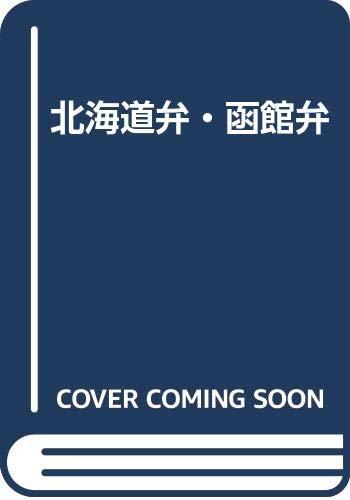 Hokkaidoben, Hakodateben (Japanese Edition): Shigezo Kawauchiya
