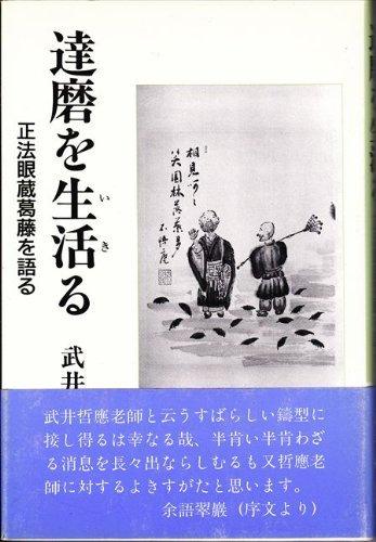 Daruma o ikiru: Shobo genzo Katto o: Tetsuo Takei