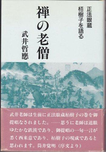 Zen no roso: Shobo genzo Hakujushi o: Tetsuo Takei