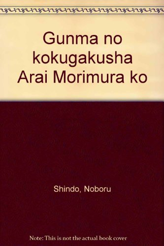 9784906366071: Gunma no kokugakusha Arai Morimura ko (Japanese Edition)