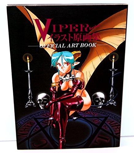"""VIPER Series ã ¤ã  ã  ã  å  ç""""»é  ã  OFFICIAL ART BOOK-: Various"""