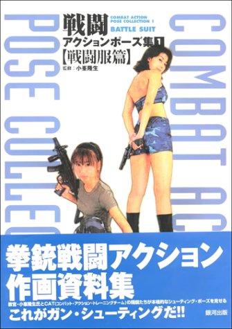 Combat Action Pose Collection 1: Battle Suit