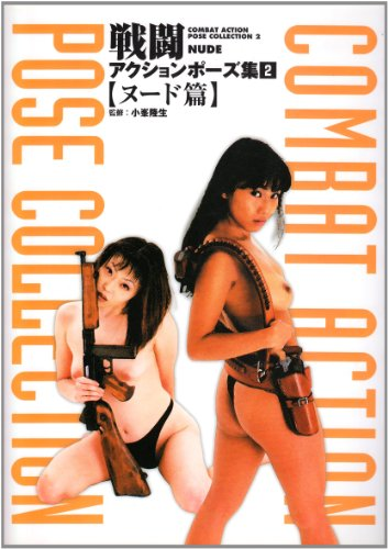 9784906436972: Combat Action Pose Collection: Nude v. 2