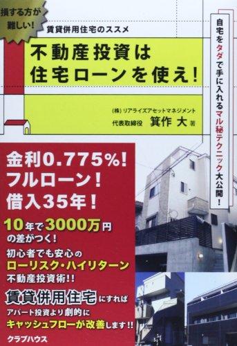 9784906496518: 不動産投資は住宅ローンを使え!