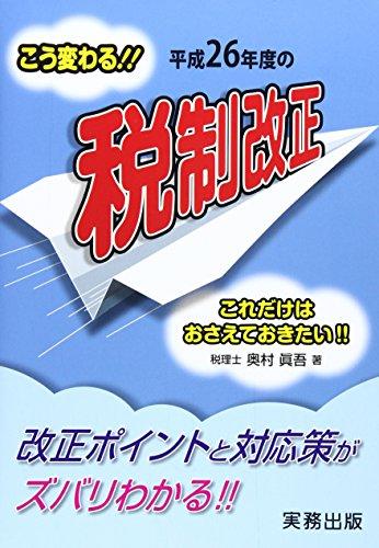 Heisei nijurokunendo no zeisei kaisei : Ko kawaru : Koredake wa osaete okitai.: Shingo Okumura