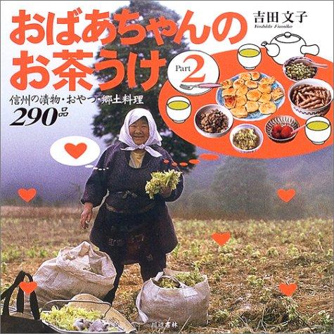 9784906529384: Obaachan no ochauke : Shinshū no tsukemono oyatsu kyōdo ryōri 290hin. pt.2