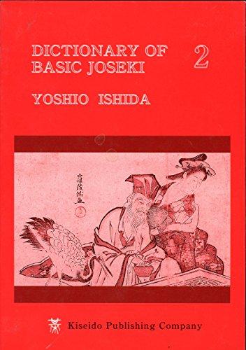 Dictionary of Basic Joseki: Vol 2: Ishida, Yoshio