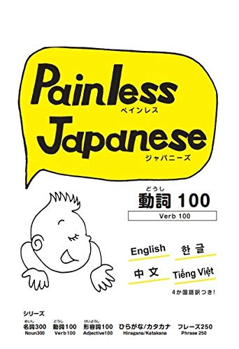 9784906580033: Painless Japanese: Verb 100.