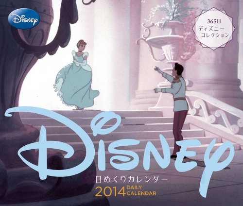 9784906623198: Disney Daily Calendar 2014 (Japanese with commentary) (japan import)