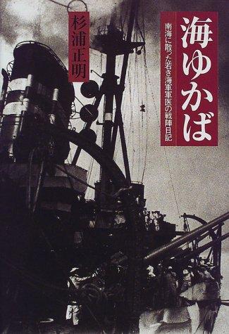 9784906631513: Umi yukaba : Nankai ni chitta wakaki kaigun gun'i no senjin nikki