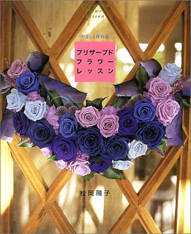9784906664146: Preserved flower lessons to be able to make easy