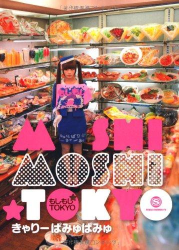 Kyarypamyupamyu's Moshi Moshi Tokyo Kawaii Guide Tour [In Japanese]: Caroline Charonplop ...
