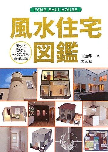 9784906724048: Fusui jutaku zukan : Fusui de jutaku o miru tame no kiso chishiki.